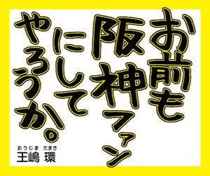 お前も阪神ファンにしてやろうか。