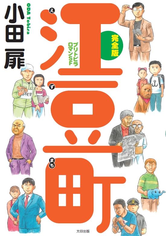 江豆町<2016年 完全版>