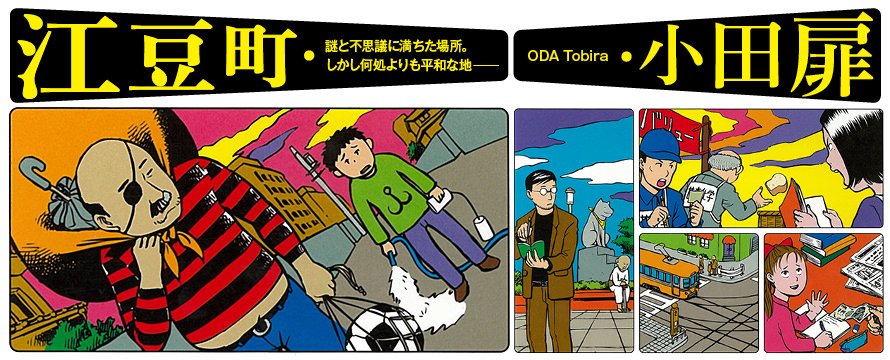 『江豆町』小田扉