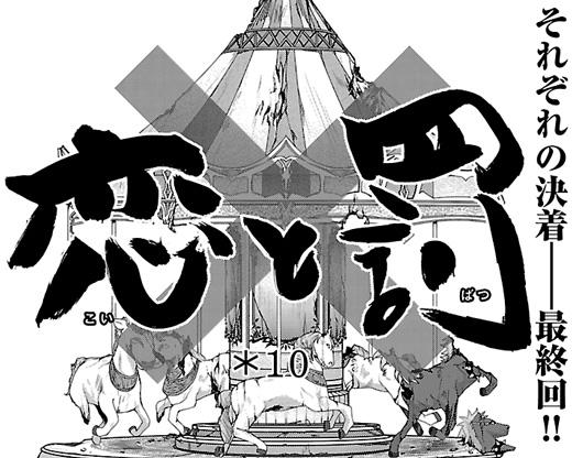 『恋と罰』原作・松居大悟×漫画・オオイシヒロト