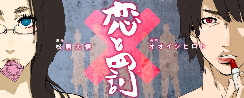 『恋と罰』オオイシヒロト・松居大悟