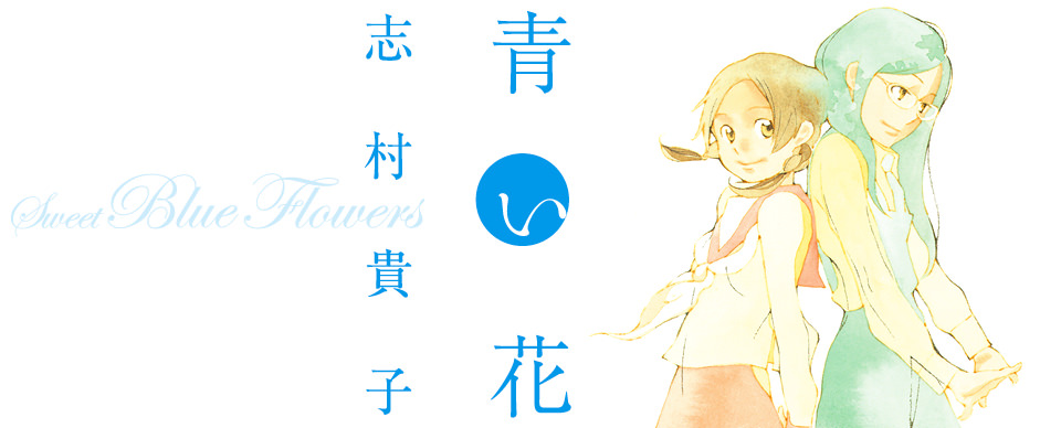 『青い花』志村貴子