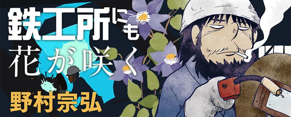 『鉄工所にも花が咲く』野村宗弘