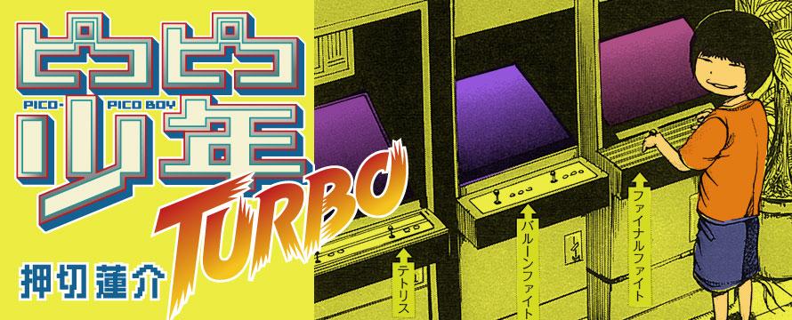 『ピコピコ少年TURBO』押切蓮介
