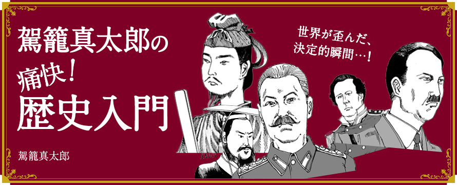 『駕籠真太郎の痛快! 歴史入門』駕籠真太郎