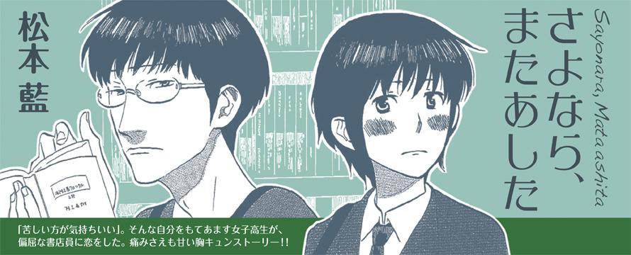 『さよなら、またあした』松本藍