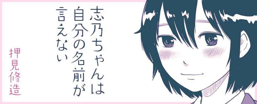 『志乃ちゃんは自分の名前が言えない』押見修造