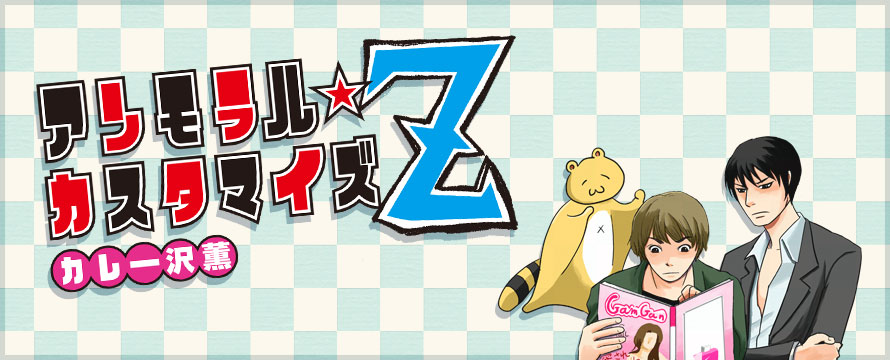 『アンモラル・カスタマイズZ』カレー沢薫