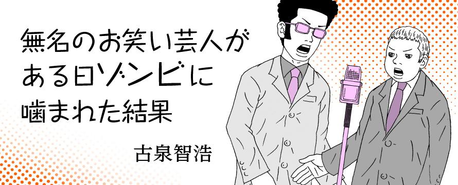『無名のお笑い芸人がある日ゾンビに噛まれた結果』古泉智浩