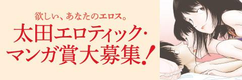 「太田エロティック・マンガ賞」募集!