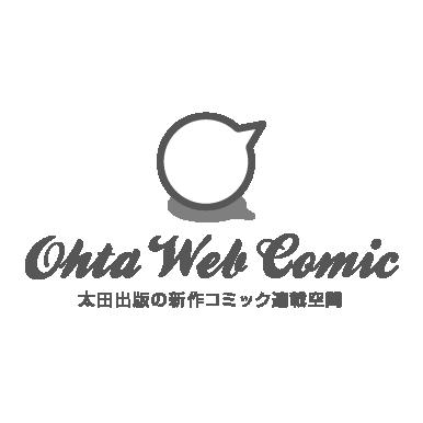 Ohta web Comic 太田出版の新作コミック連載空間